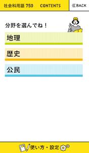 学研『高校入試ランク順 中学社会科用語750』 screenshot 0