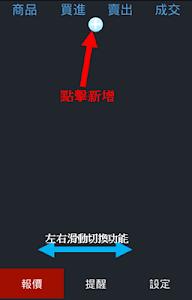 股票報馬仔 - 語音報價,台股,股市,股東會,三大法人 screenshot 0