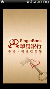 單身銀行 - 實名制+未婚身份認證 screenshot 0