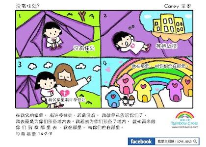 漫画圣经 耶稣 Comic Bible 简体试看版 screenshot 11