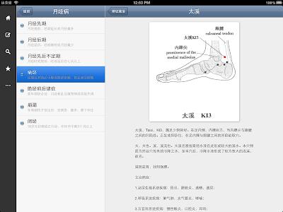 国医堂-中医全科专家 screenshot 8