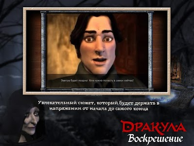 Дракула: Воскрешение screenshot 0
