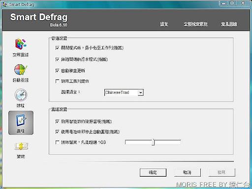 Smart Defrag Beta 6-3