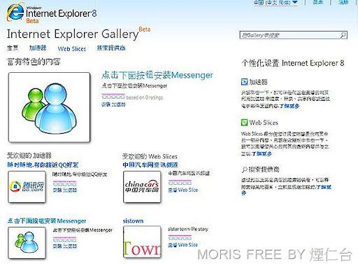 Internet Explorer 8-1