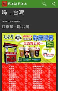 喝茶,台灣 screenshot 1