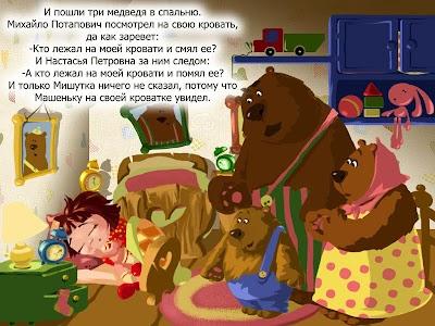 Детские сказки бесплатно screenshot 6