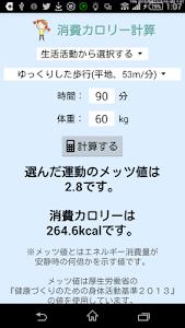 消費カロリー計算 screenshot 0