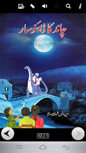 Chand Ka Dinosaur - Urdu Story screenshot 2