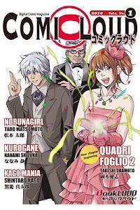 コミックラウド Vol.1 No.1 お試し版 screenshot 0