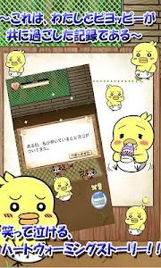 ぴよパラ~私とひよこのある愛の形【育成ゲーム】 screenshot 2