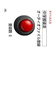 学校行事 for 放送係 screenshot 2