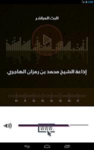 إذاعة الشيخ محمد الهاجري screenshot 5