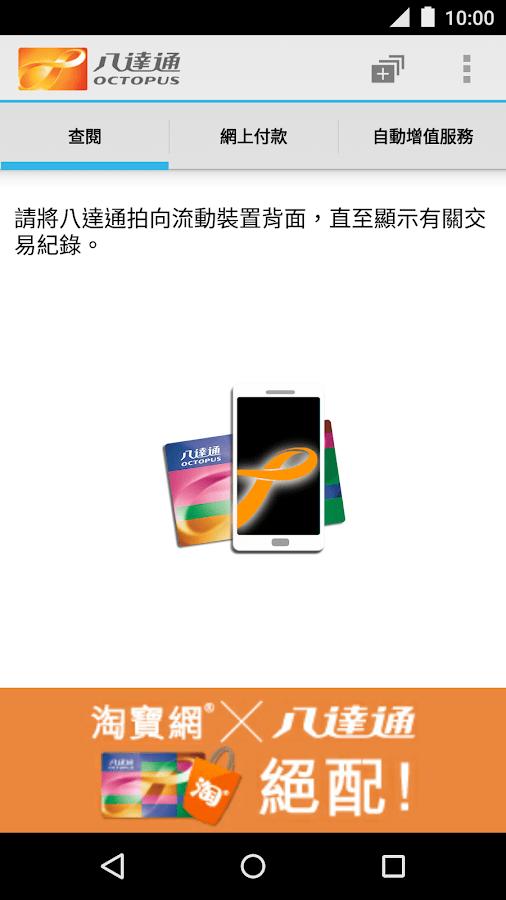 八達通 - Google Play Android 應用程式