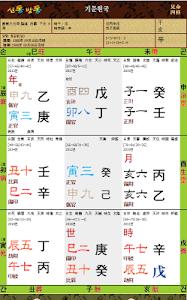 무료운세,사주팔자,궁합,토정비결,자미,꿈해몽,타로,이름 screenshot 2