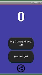 السبحة الالكترونية البسيطة screenshot 0