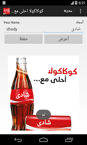كوكاكولا احلى مع ... screenshot 2
