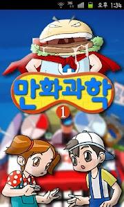 [무료]재미나라-만화과학 1권 screenshot 0
