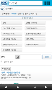 한국은행 전자도서관 screenshot 3