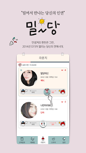 밀당 - 이성 친구 만드는 인연앱, 소개팅 screenshot 0