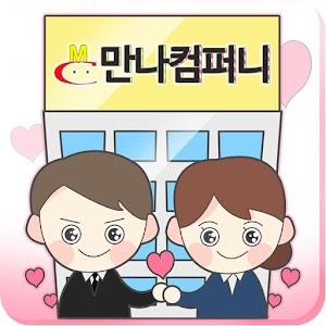 직장인 소개팅 - 만나컴퍼니