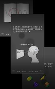 読まない読書のススメ。 screenshot 13