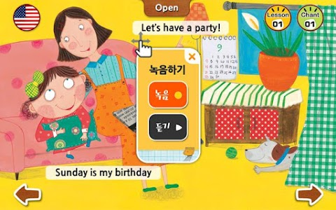 수퍼맘 박현영의 말문이 빵 터지는 세 마디 영어 8권 screenshot 2