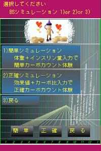 カーボカウンター screenshot 2
