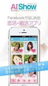 生年月日から運命の出会いが見つかる恋活・婚活 -Aishow screenshot 7