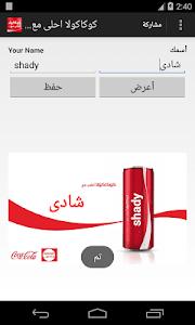 كوكاكولا احلى مع ... screenshot 5