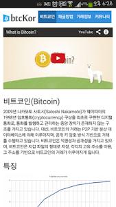 비트코인 채굴방법 정보제공 screenshot 2
