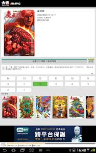 大渡漫畫APP screenshot 4