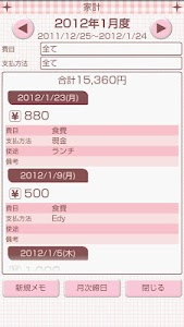 My Expenses screenshot 1