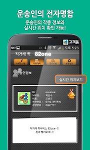 82one 직거래 퀵서비스(고객용) screenshot 4