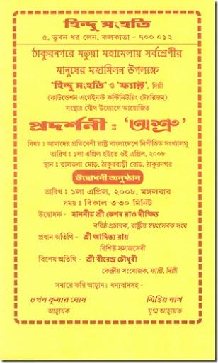 HS pamphlet - Ashru Thakurnagar