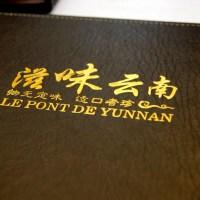 Le pont de Yunnan 滋味云南 VS Carnet de Voyage 云南三合