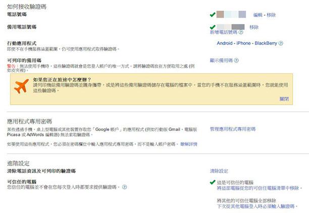 設定 Google Authenticator Step1