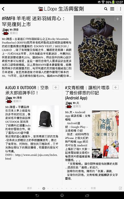 #Flipboard:把網站變成隨身雜誌帶著瞧 6