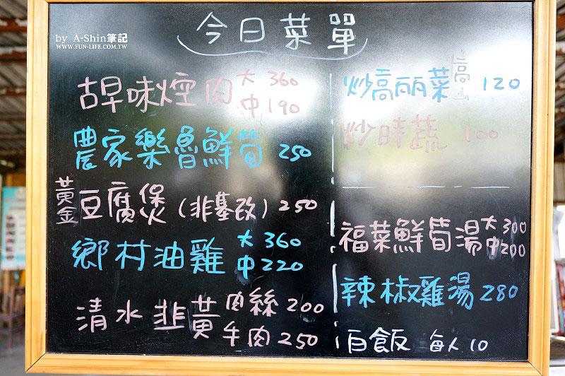 慶東農場 菜單Menu