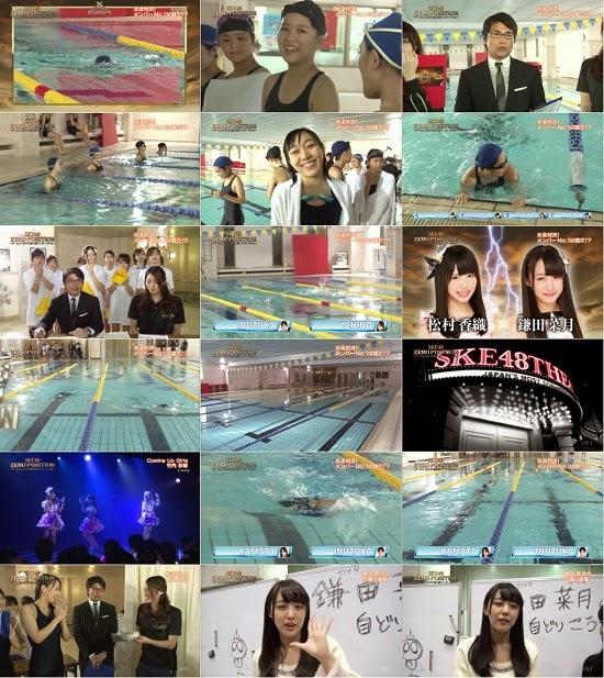 (TV-Variety)(720p) SKE48 ZERO POSITION~チームスパルタ!能力別アンダーバトル~ ep06 141220