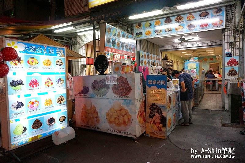 大碗公剉冰-忠孝店|夏天來臨代表大口吃冰的時間到了,走吧! 忠孝夜市也有大碗公剉冰~