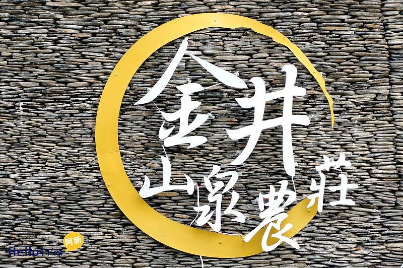 日月潭美食餐廳推薦,金井山泉農莊-2