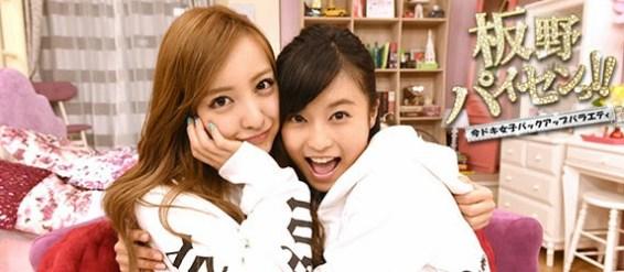(TV-Variety)(720p) 板野友美 – 板野パイセンっ!! SP 141227