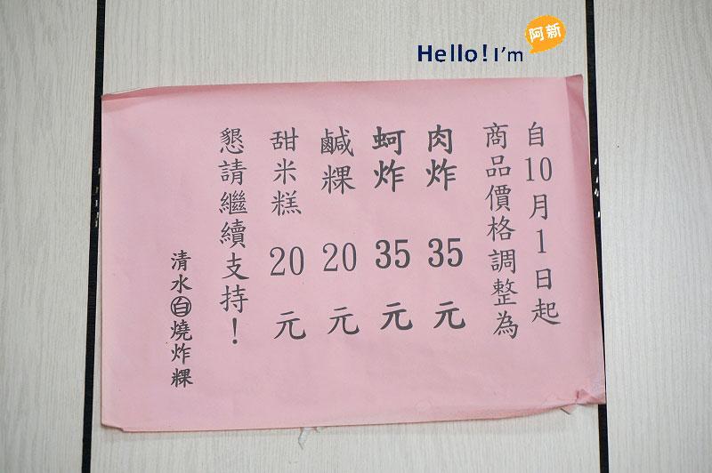 清水早餐推薦,清水燒炸粿(白)-6