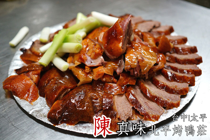 太平烤鴨店,陳真味北平烤鴨莊