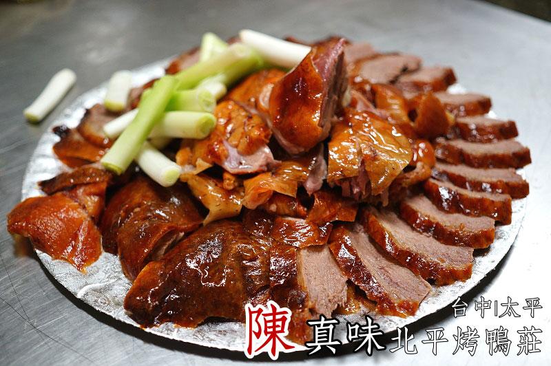 陳真味北平烤鴨莊-9