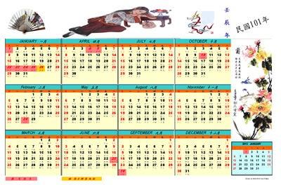 2012行事曆-Excel萬年曆下載 - 2016行事曆