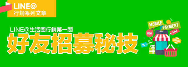 LINE@生活圈行銷系列文章: 好友招募秘技