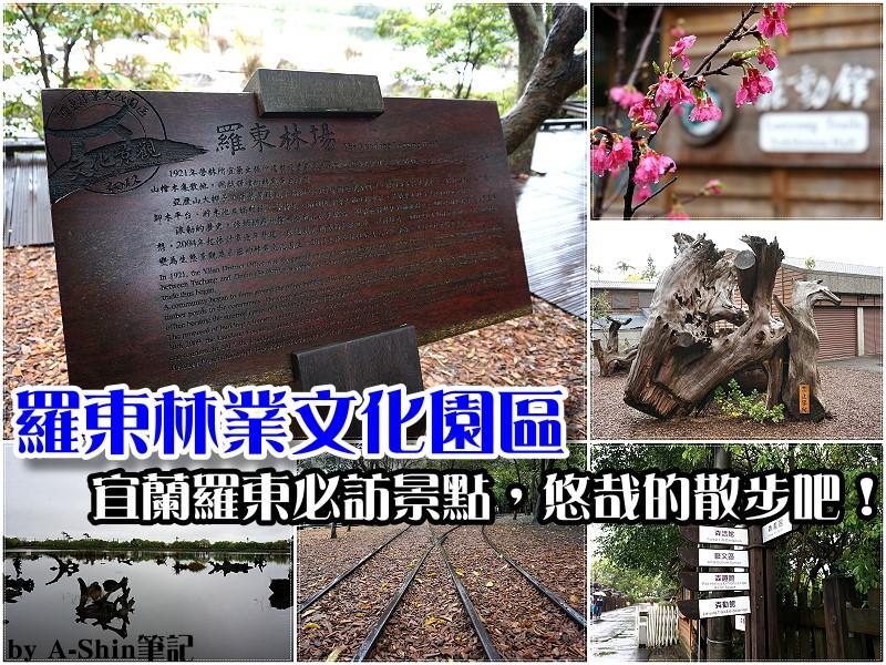 羅東林業文化園區(羅東林場)|悠哉散步吧!羅東林業文化園區(羅東林場)肯定是羅東必到的景點之一。