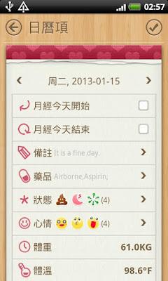 *讓你一見鍾情的經期日曆/日記:女性日曆/日記 (Android App) 6