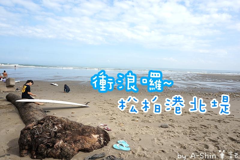 松柏港衝浪